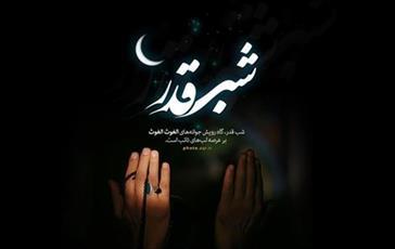 حدیث روز | آمرزش در ماه مبارک رمضان