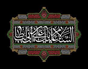 یادداشتی از آیت الله العظمی صافی: در سوگ پیشوای موحّدان