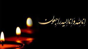 تسلیت نهادها و اقشار مختلف مردم به امام جمعه بسطام