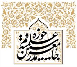 تشکر جامعه مدرسین حوزه علمیه قم از اقدام سریع سپاه پاسداران انقلاب اسلامی