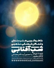 ضیافت افطاری «شب آفتابی» هنرمندان  در رشت برگزار می شود