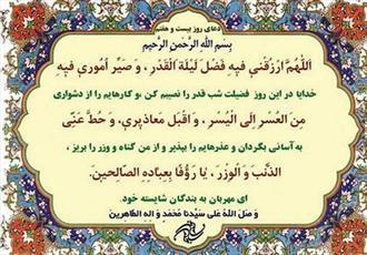صوت | دعای روز بیست و هفتم ماه مبارک رمضان