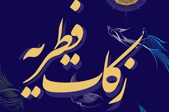 برپایی ۳۱۹ پایگاه جمع آوری زکات فطریه در استان سمنان/ پرداخت زکات بر بستر الکترونیک