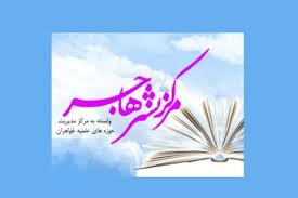 تأمین کتاب جهت تجهیز کتابخانههای موردنیاز مناطق محروم توسط مرکز نشر هاجر