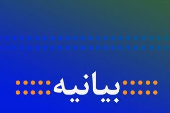 بیانیه مدیریت حوزه علمیه خواهران اصفهان در محکومیت اغتشاشات اخیر