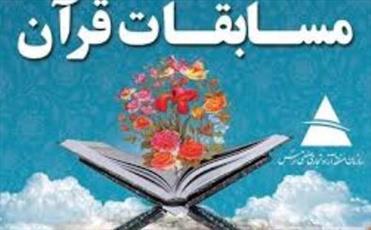 رقابت ۵۶۰۰ نفر در مسابقات دارالقرآن امام علی(ع)