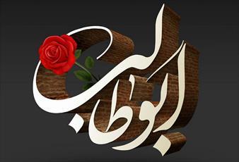 نام اصلی و دین حضرت ابوطالب (ع) چه بود؟