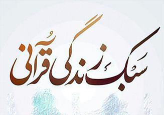 سبک زندگی قرآنی گره گشای مشکلات خانواده هاست