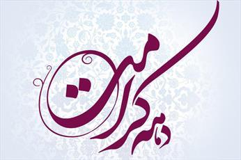 اجرای برنامه های دهه کرامت در ۱۲ امامزاده شاخص لرستان