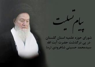 تسلیت شورای حوزه گلستان به عضو خبرگان رهبری