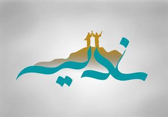 نشست علمی-پژوهشی «تحلیل شخصیتی فضائل امام علی(ع) در خطبه غدیر» برگزار شد