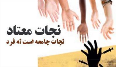 برگزاری دوره «تربیت مددکار کاهش اعتیاد» با حضور خواهران طلبه پنج استان در قم