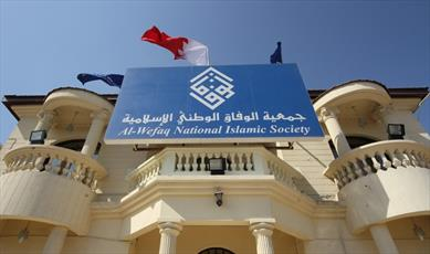 جمعیت الوفاق بحرین