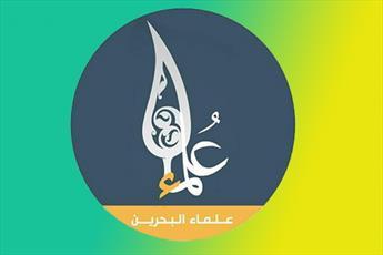 لوگو علمای بحرین