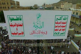 راهپیمایی یوم الصرخه در صنعا