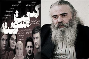 امیرحسین شریفی، تهیهکننده فیلم سینمایی کبریت سوخته