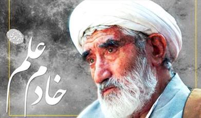 حجت الاسلام والمسلمین دکتر احمد احمدی