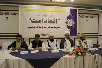 کنفرانس اتحاد امت در پاکستان