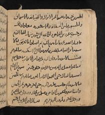 کتابخانه دانشگاه کالیفرنیا ۱۱۰۰ نسخه خطی نادر عربی را دیجیتالی می کند