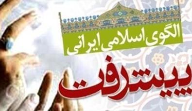الگوی پیشرفت اسلامی