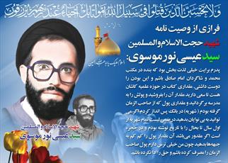 شهید حجت الاسلام نور موسوی