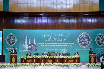 دو روزه کنفرانس بین المللی « رحمت اللعاللمین» در پایتخت پاکستان برگزار آغاز شد