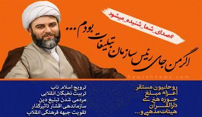 اگر من جای رئیس سازمان تبلیغات اسلامی بودم