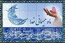 معنویت حاصل از ماه رمضان را در طول سال ، حفظ و تقویت کنیم