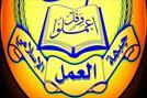 جبهه عمل لبنان توهین کلوب شبانه به قرآن را محکوم کرد