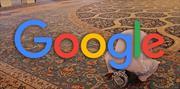 موتور جستجوی گوگل، اسمارت باکس «اوقات شرعی» را اضافه کرد
