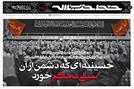 حسینیهای که دشمن از آن سیلی محکم خورد+دانلود