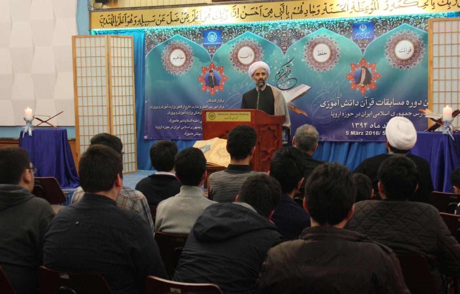 حجت الاسلام ترابی در مسابقات قرآن دانش آموزان ایرانی مقیم اروپا