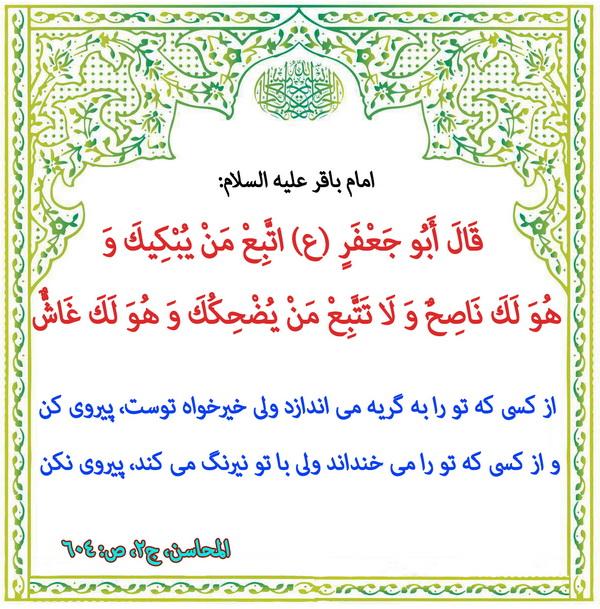 امام باقر(ع) ـ دوست ـگریاندن ـانسان خیرخواه ـ حدیث روز