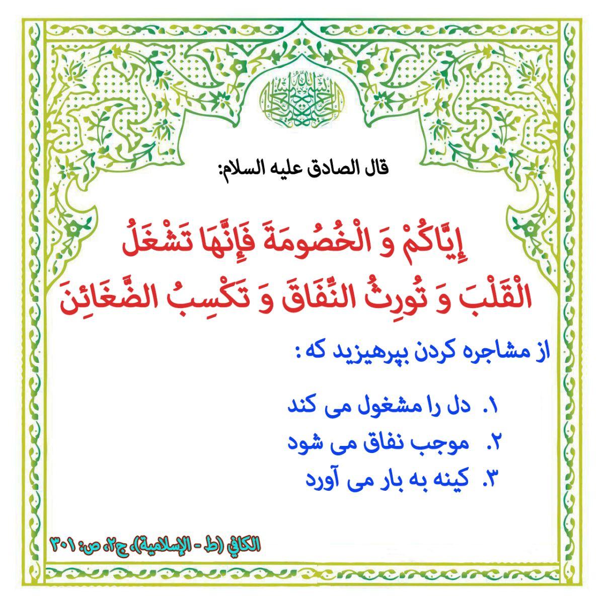 حدیث روز- امام صادق(ع)- مشاجره- کتاب الکافی-نفاق- کینه- حوزه- خبرگزاری حوزه