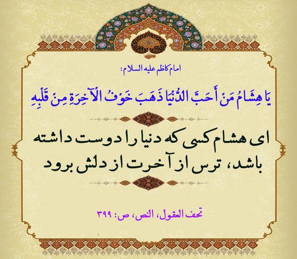حدیث روز امام کاظم(ع) آخرت تحف العقول هشام ترس از آخرت حب دنیا حوزه