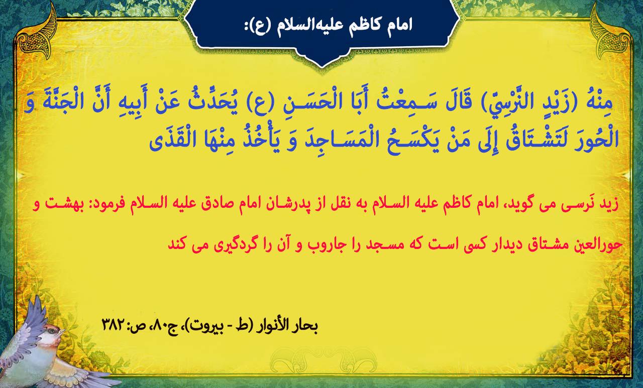 امام کاظم(ع) ـ حورالعین ـ نظافت مسجد ـ بحارالانوار ـ امام صادق(ع)ـ بهشت ـزید نرسی  ـ حوزه