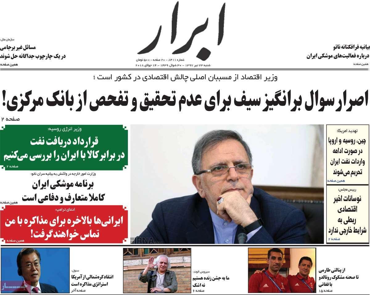 صفحه اول روزنامه ابرار/ خبرگزاری حوزه/ روزنامههای صبح امروز/ صفحه اول/ صفحه اول روزنامه ها