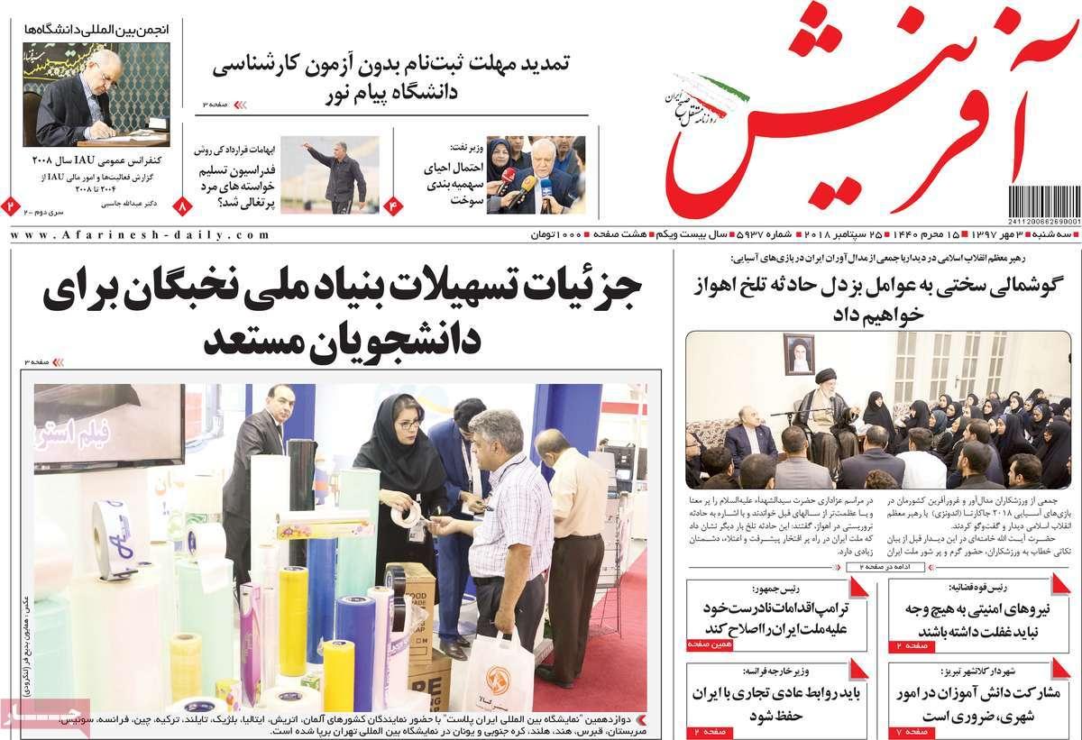 صفحه اول روزنامه آفرینش/ خبرگزاری حوزه/ روزنامههای صبح امروز/ صفحه اول/ صفحه اول روزنامه ها