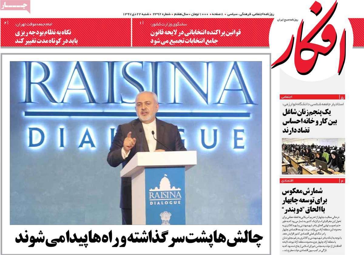 صفحه اول روزنامه افکار/ خبرگزاری حوزه/ روزنامههای صبح امروز/ صفحه اول/ صفحه اول روزنامه ها