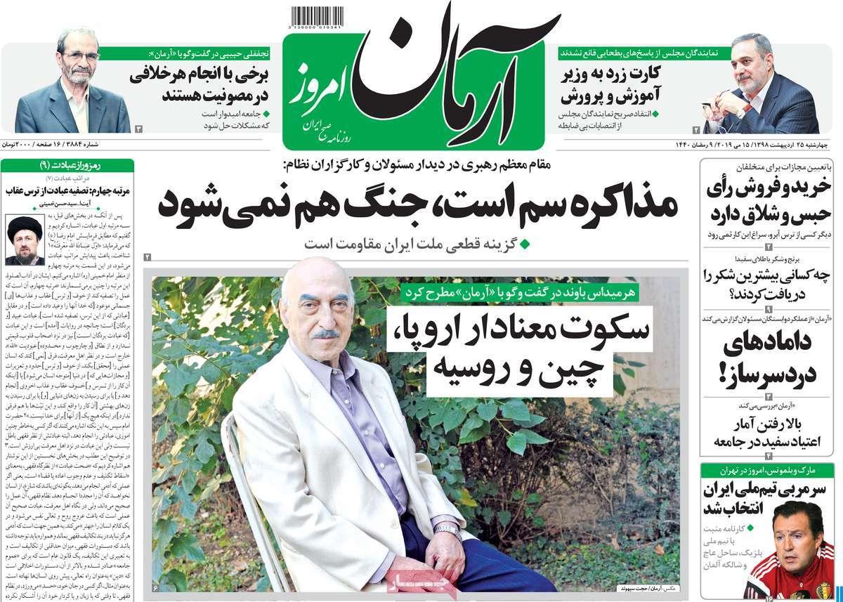 تبریک رئیس ستاد کل نیروهای مسلح به امیر سرتیپ نصیرزاده