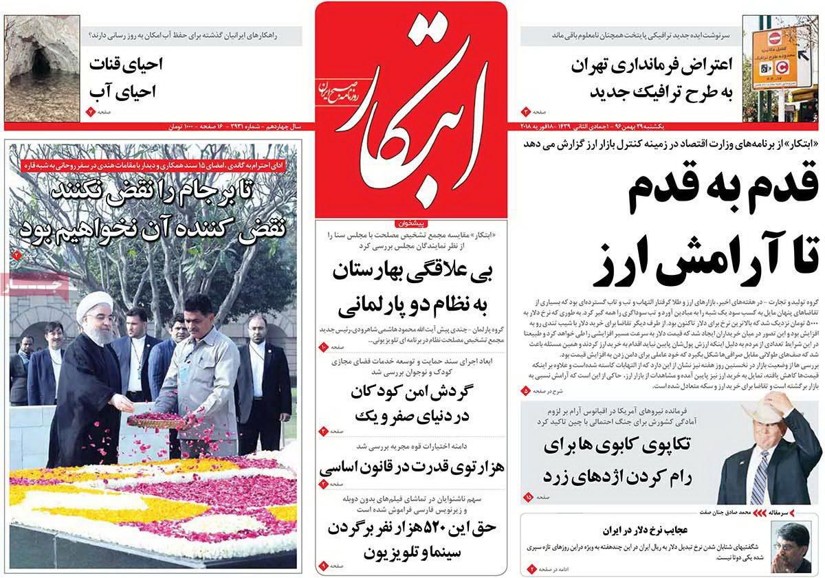 صفحه اول روزنامه ابتکار/ خبرگزاری حوزه/ روزنامههای صبح امروز/ صفحه اول/ صفحه اول روزنامه ها