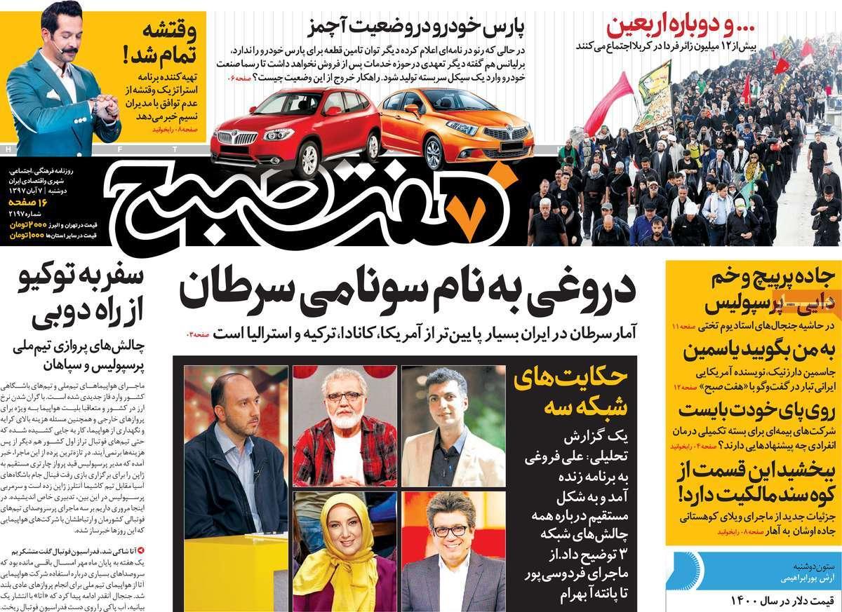صفحه اول روزنامه هفت صبح/ خبرگزاری حوزه/ روزنامههای صبح امروز/ صفحه اول/ صفحه اول روزنامه ها