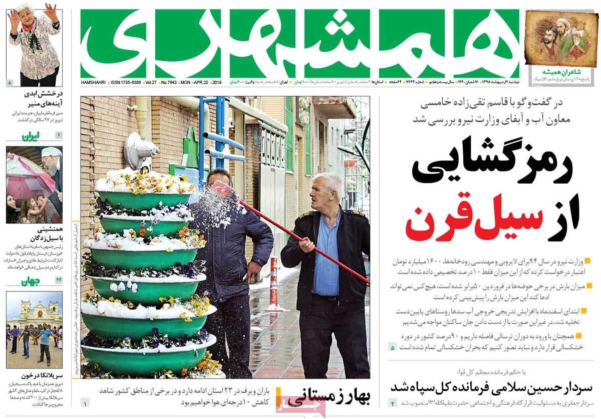 صفحه اول روزنامه همشهری/ خبرگزاری حوزه/ روزنامههای صبح امروز/ صفحه اول/ صفحه اول روزنامه ها
