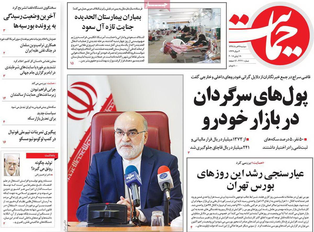 صفحه اول روزنامه حمایت/ خبرگزاری حوزه/ روزنامههای صبح امروز/ صفحه اول/ صفحه اول روزنامه ها
