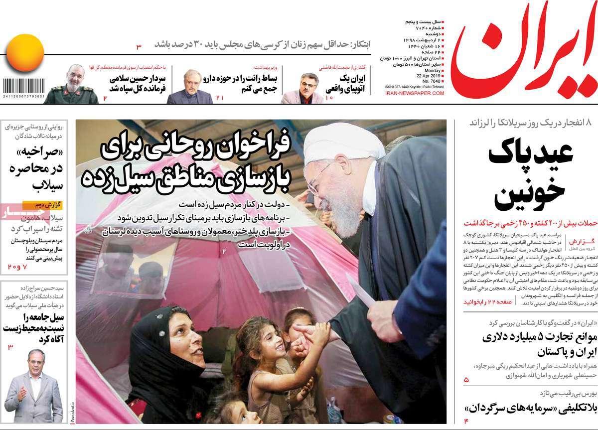 صفحه اول روزنامه ایران/ خبرگزاری حوزه/ روزنامههای صبح امروز/ صفحه اول/ صفحه اول روزنامه ها