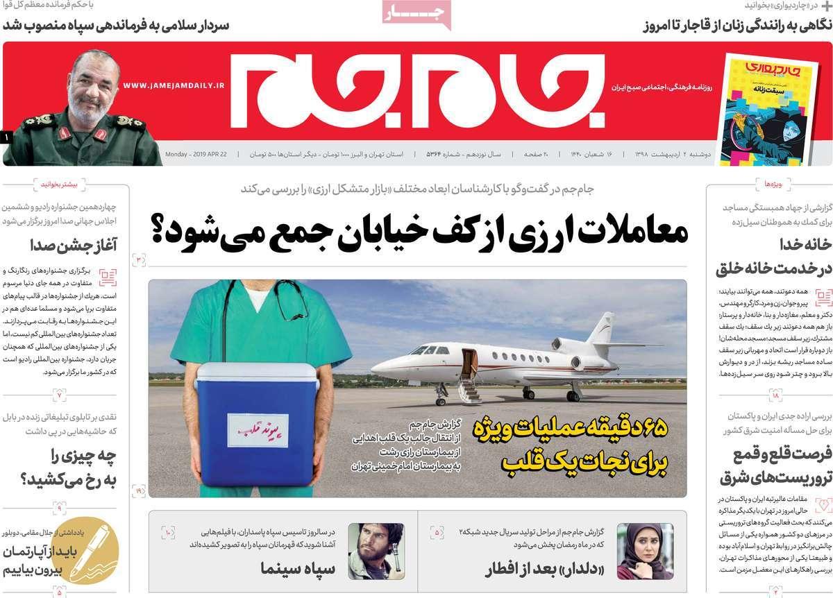 صفحه اول روزنامه جام جم/ خبرگزاری حوزه/ روزنامههای صبح امروز/ صفحه اول/ صفحه اول روزنامه ها