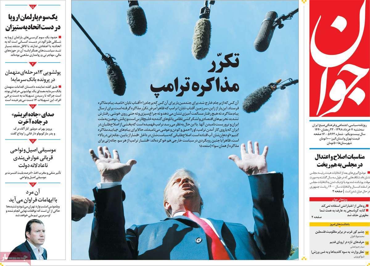 صفحه اول روزنامه جوان/ خبرگزاری حوزه/ روزنامههای صبح امروز/ صفحه اول/ صفحه اول روزنامه ها
