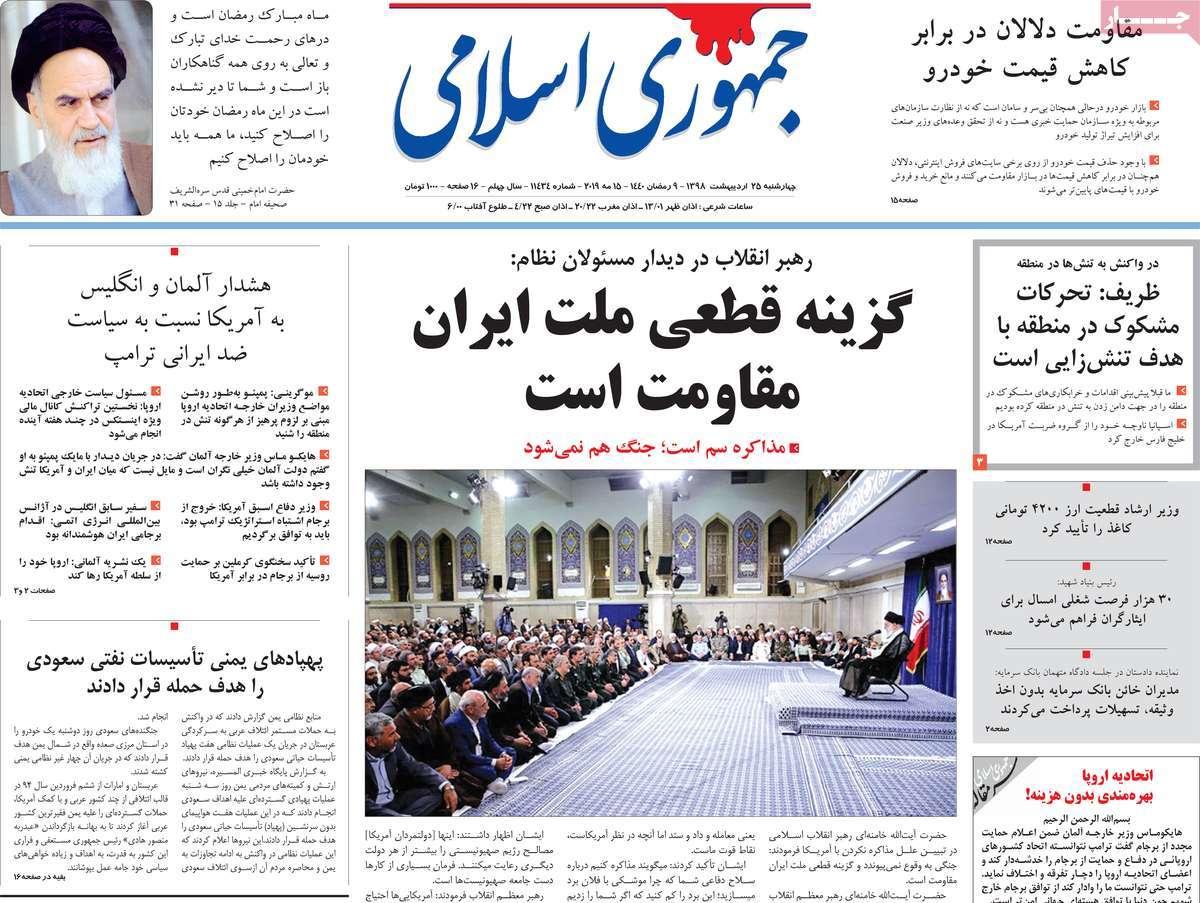 تسلیت مدیریت حوزه خواهران هرمزگان به ملت ایران