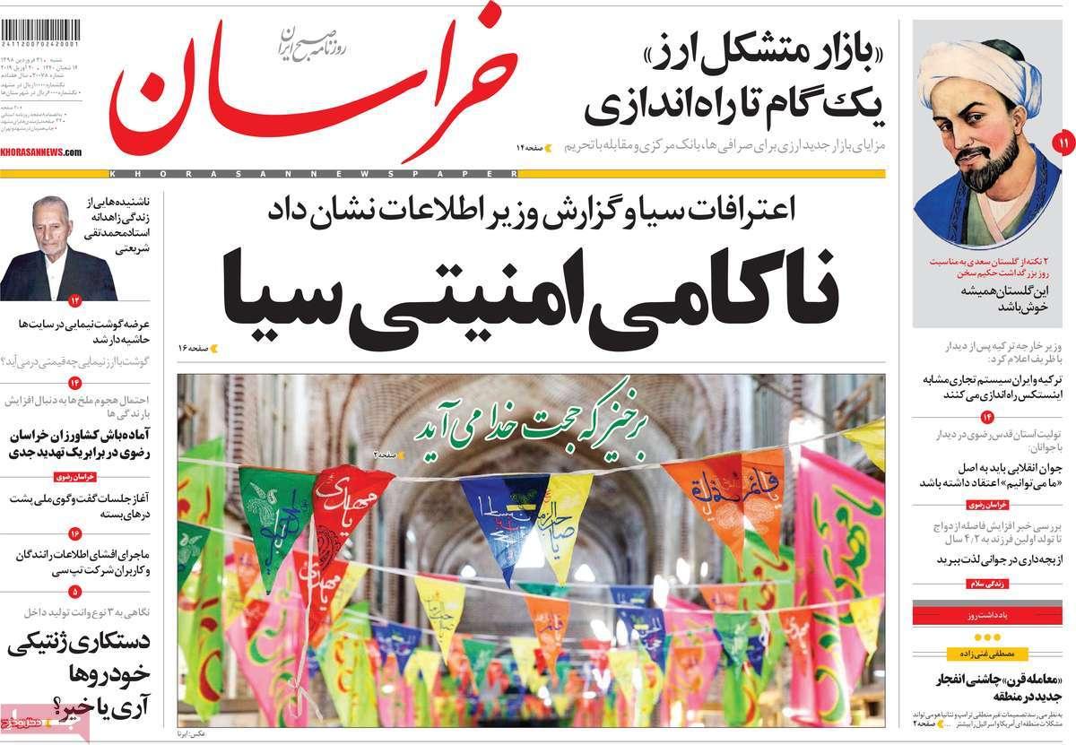 صفحه اول روزنامه خراسان/ خبرگزاری حوزه/ روزنامههای صبح امروز/ صفحه اول/ صفحه اول روزنامه ها