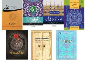 معرفی چند کتاب جدید در حوزه دین و اجتماع+ تصاویر